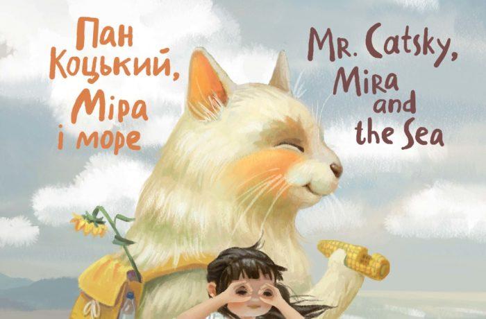 Пан Коцький, Міра і море/Mr. Catsky, Mira, and the Sea