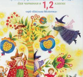 Нова Хрестоматія з літературного читання для 1–4 класів.