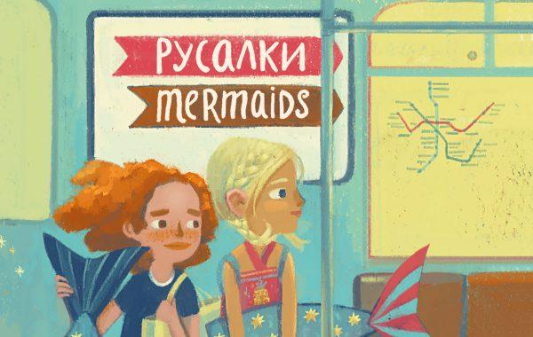 Русалки / Mermaids