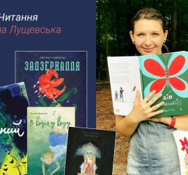Оксана Лущевська для #ПроЧитання