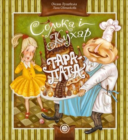 Солька і кухар Тара-пата