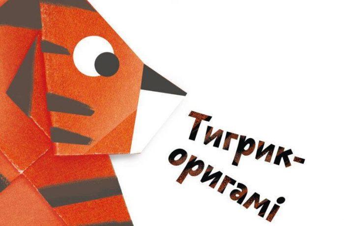 Тигрик-оригамі